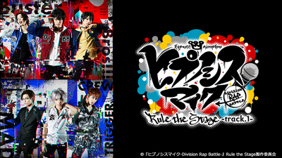 『ヒプノシスマイク-Division Rap Battle-』Rule the Stage -track.1-