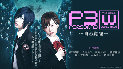 PERSONA3 the Weird Masquerade ~青の覚醒~ (女性主人公ver.)