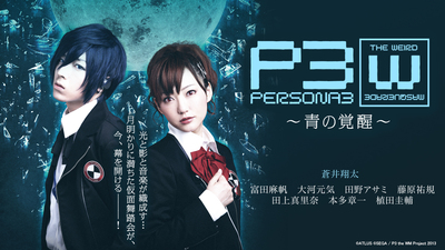 PERSONA3 the Weird Masquerade ~青の覚醒~ (男性主人公ver.)