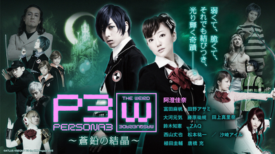 PERSONA3 the Weird Masquerade ~蒼鉛の結晶~ (女性主人公ver.)